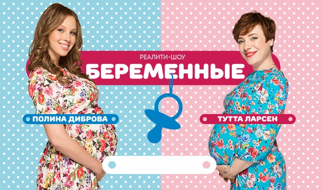 Реалити шоу про беременных смотреть онлайн все серии