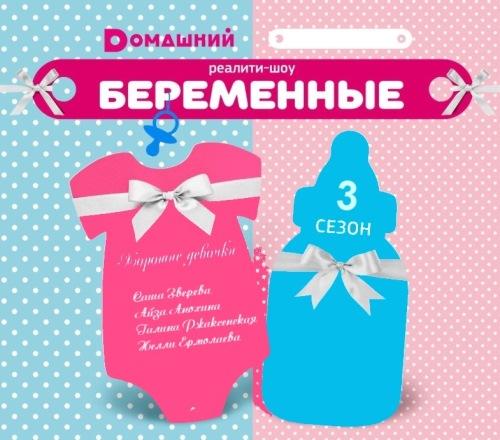 смотреть онлайн беременна в 16 все выпуски на русском